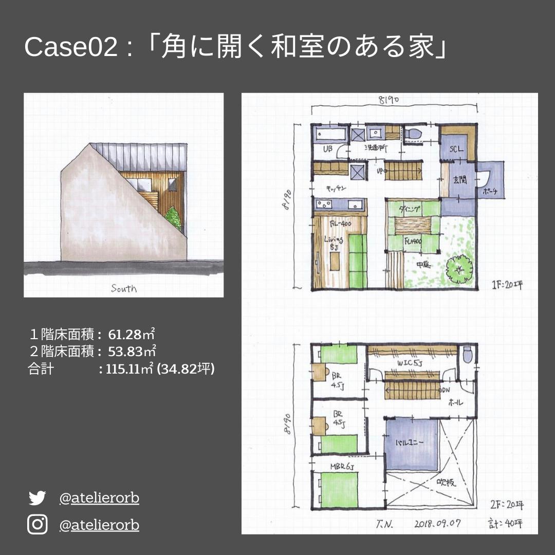 デザイナーズハウスの間取りと外観Case02