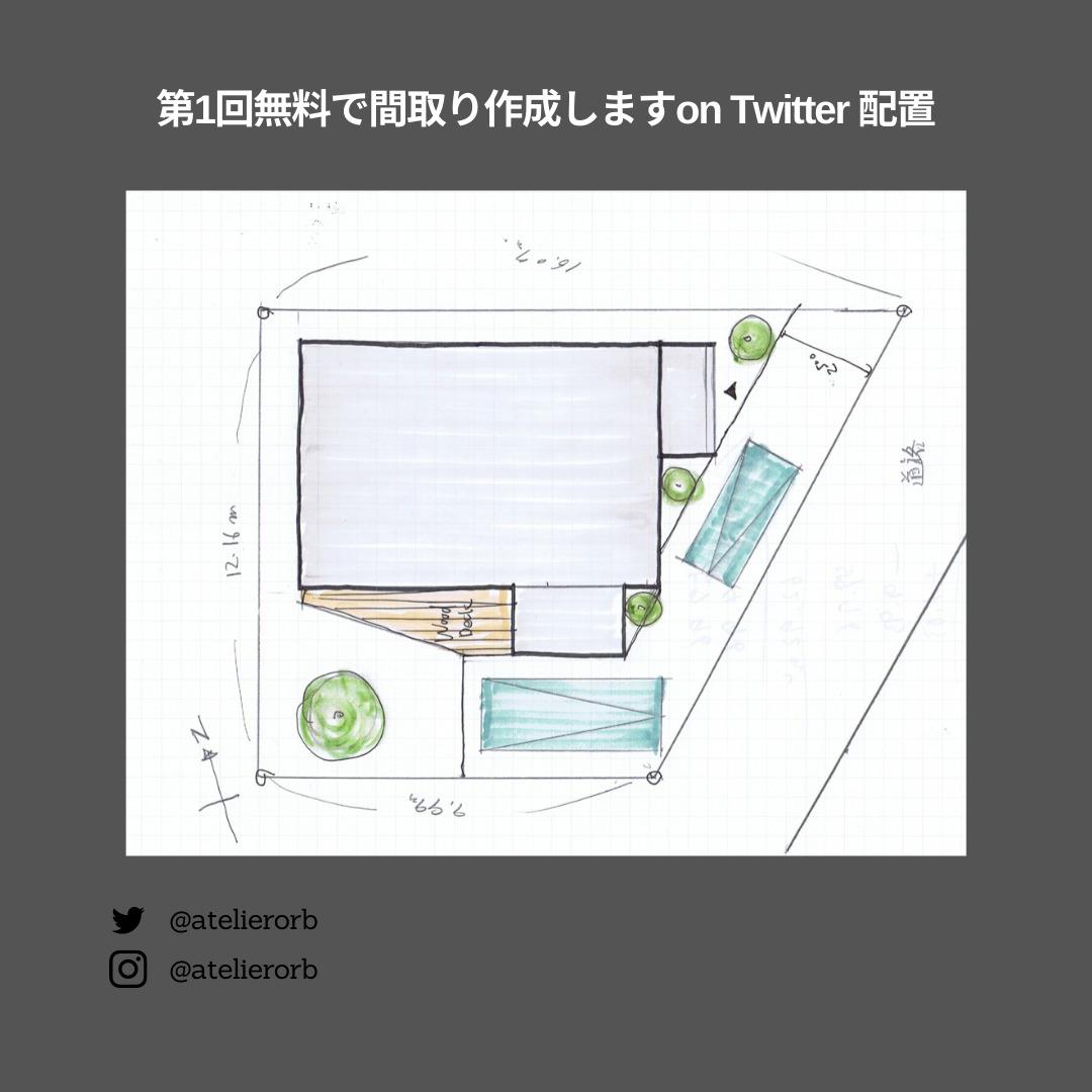 第1回無料間取りonTwitter作成配置図