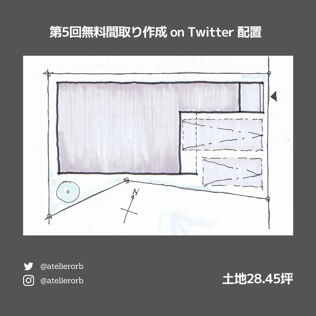 第5回無料間取り作成onTwitter配置図
