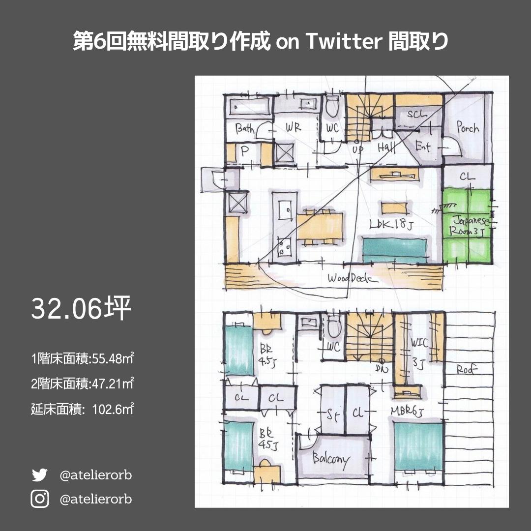 第6回無料間取り作成onTwitter間取り図