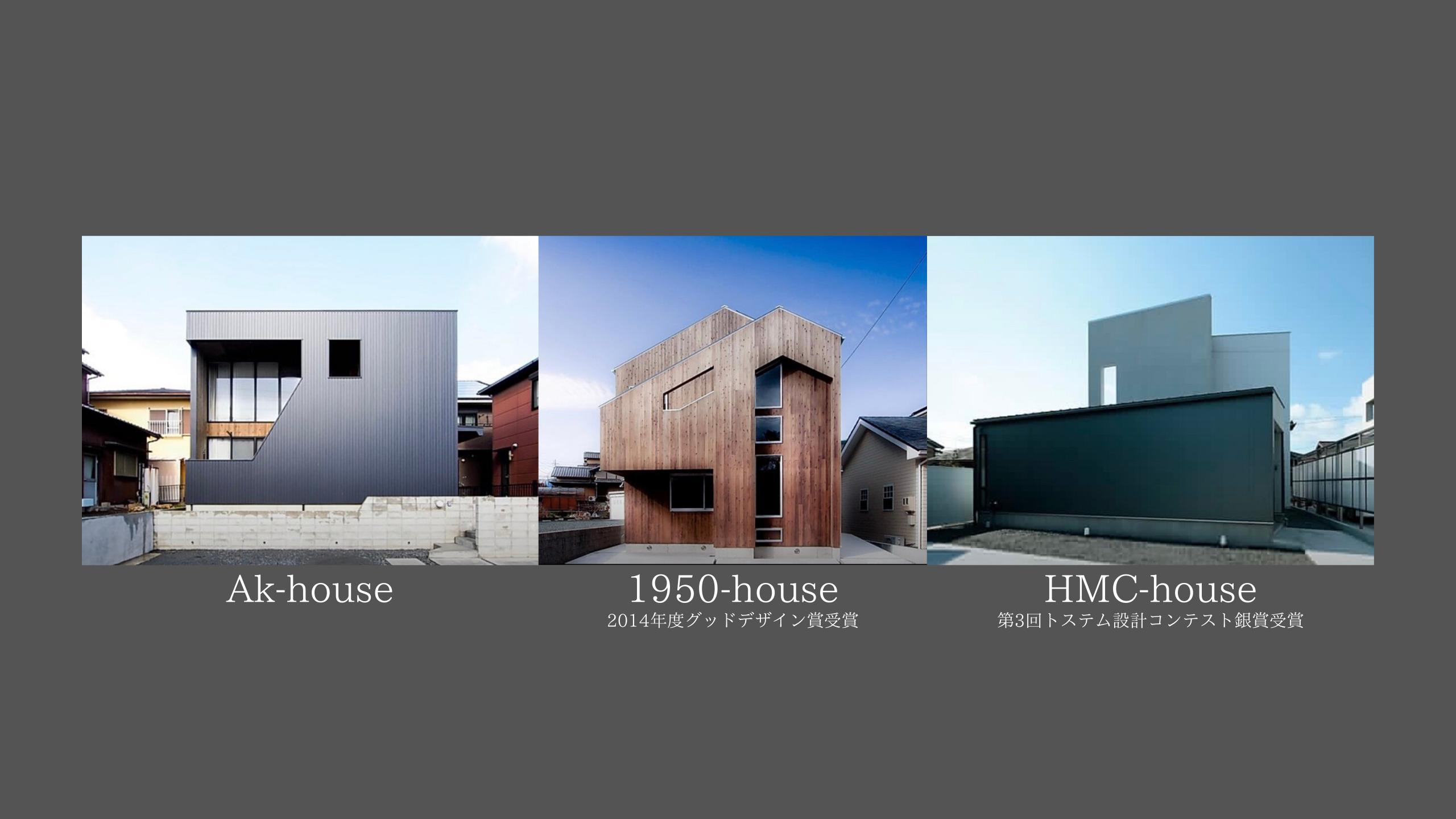 デザイン住宅施工実例01