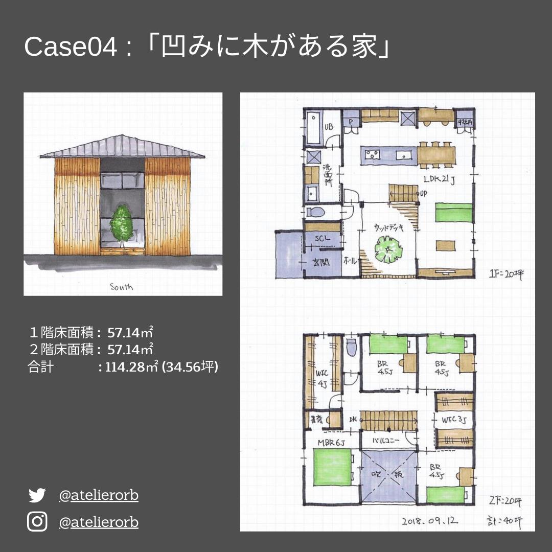 デザイナーズハウスの間取りと外観Case04