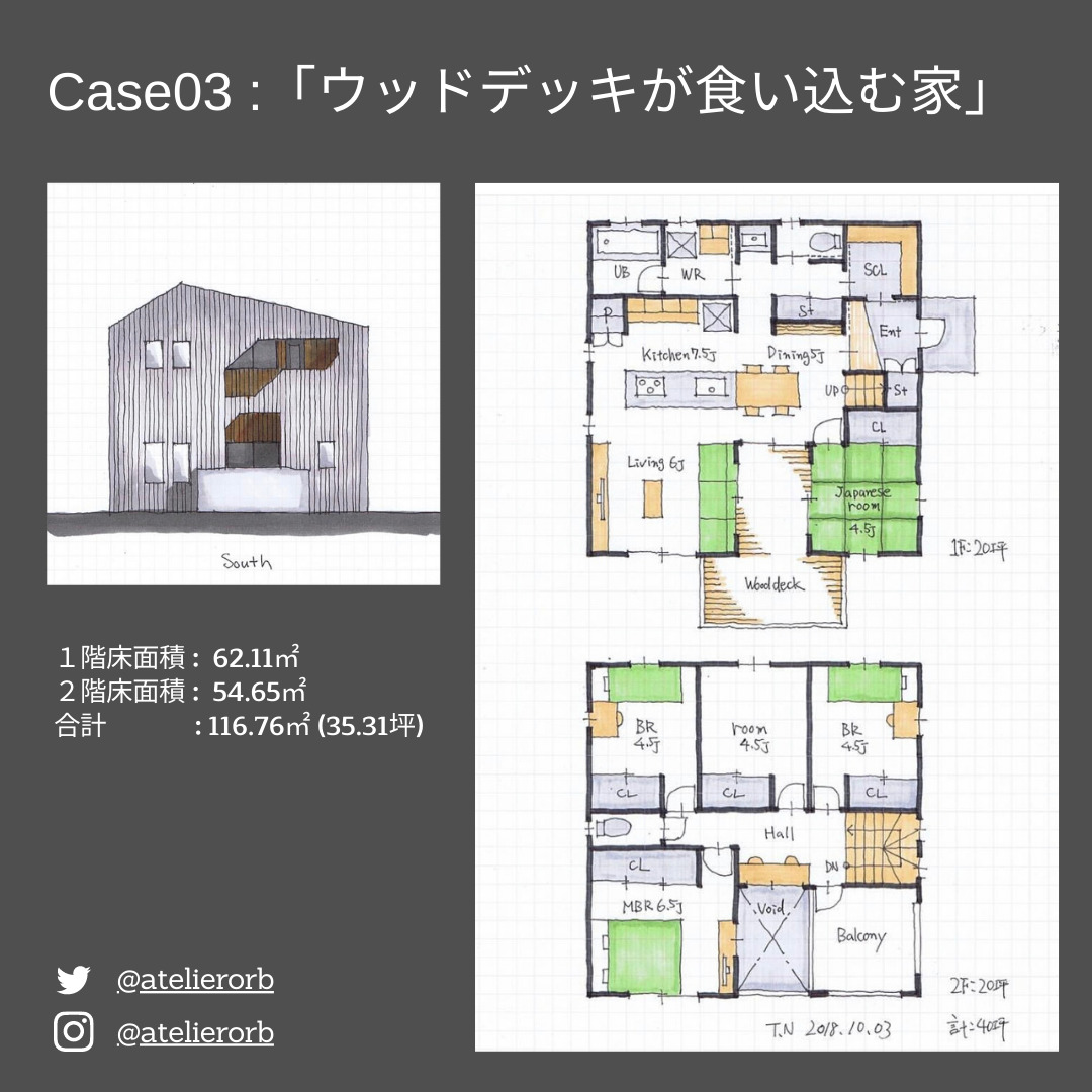 デザイナーズハウスの間取りと外観Case03