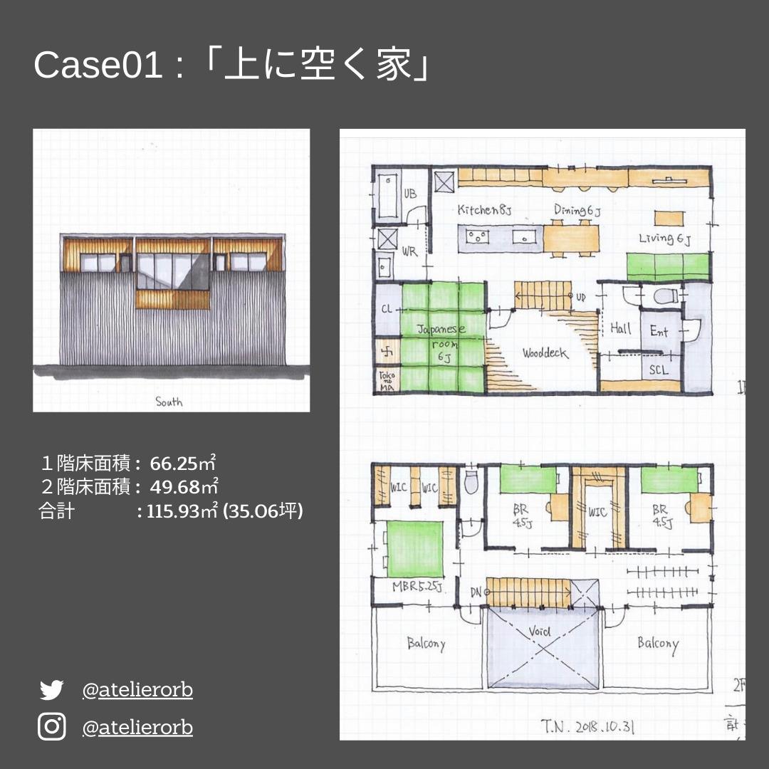 デザイナーズハウスの間取りと外観Case01