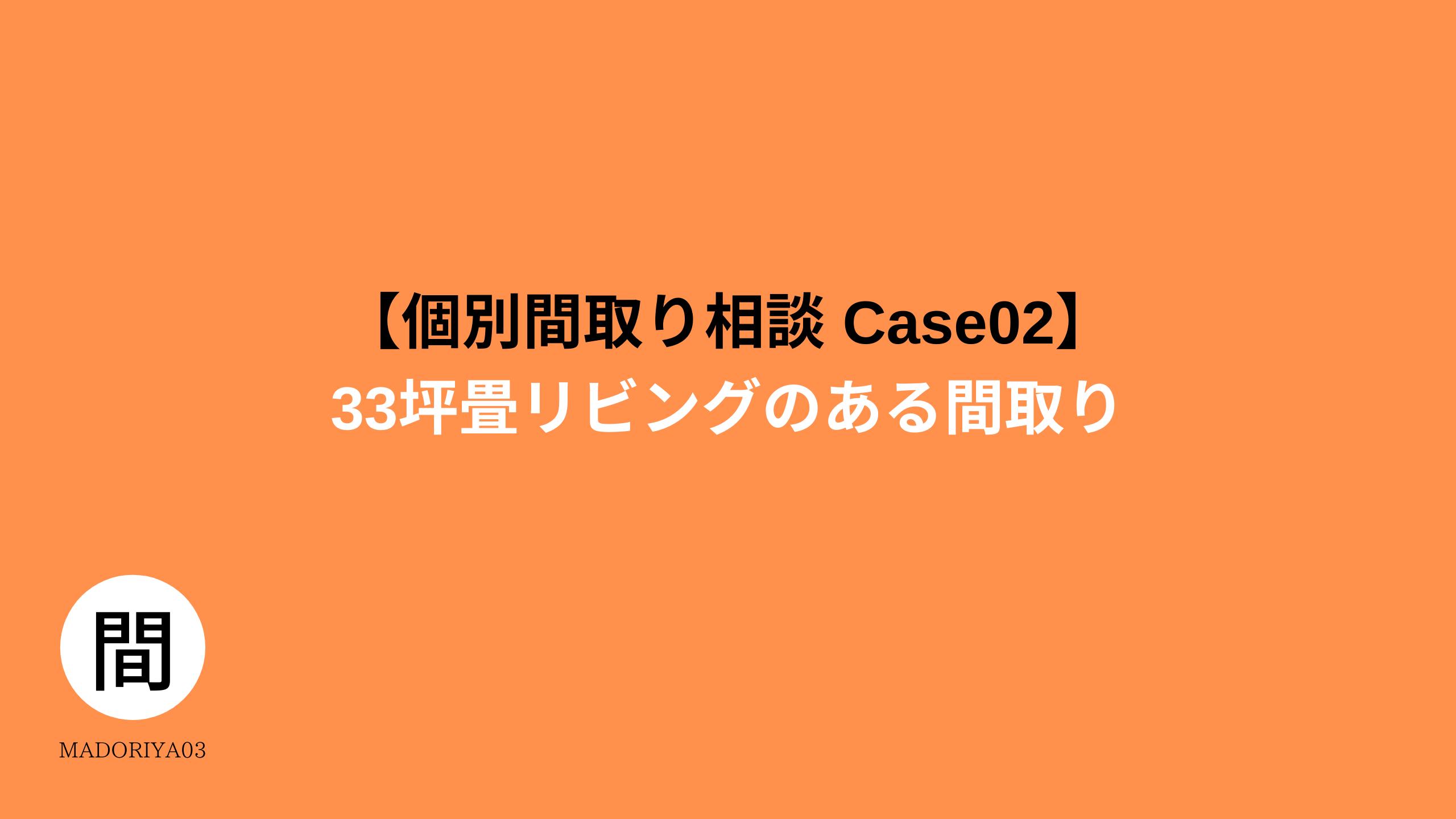 個別間取り相談Case02サムネイル
