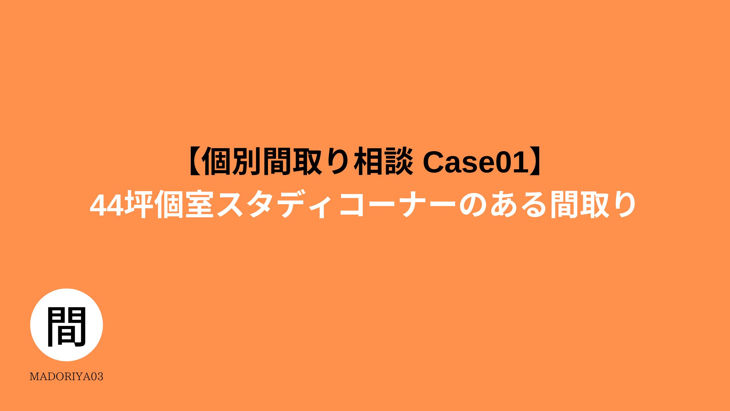 個別間取り相談Case01サムネイル