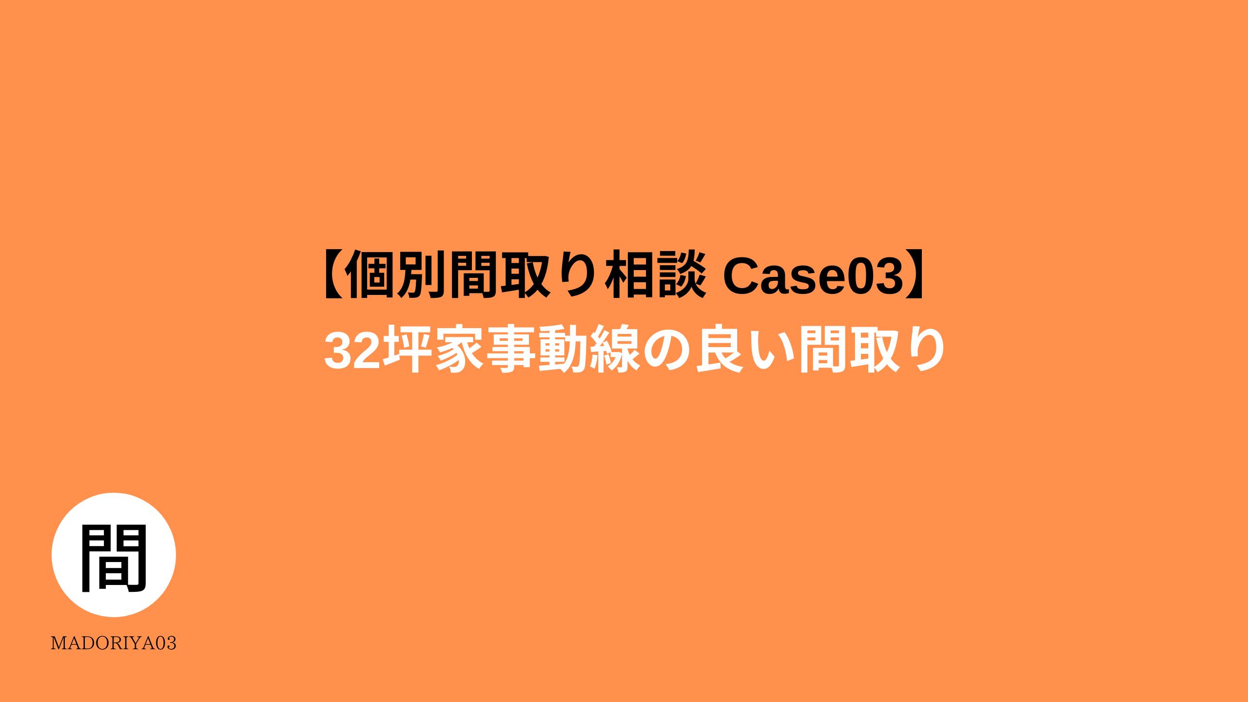 個別間取り相談Case03サムネイル
