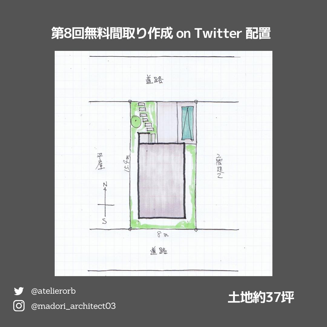 第8回無料間取り作成onTwitter配置図