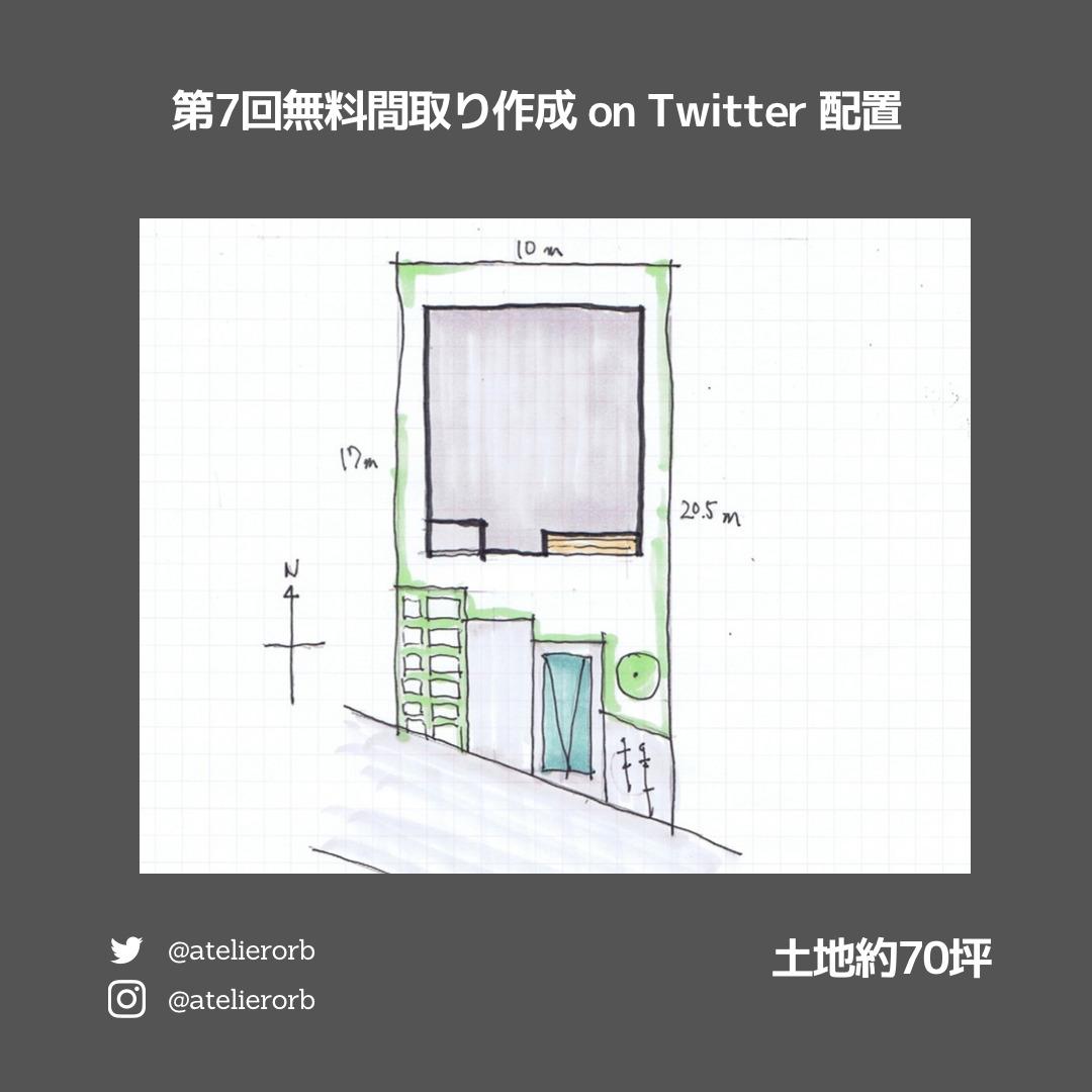 第7回無料間取り作成onTwitter配置図