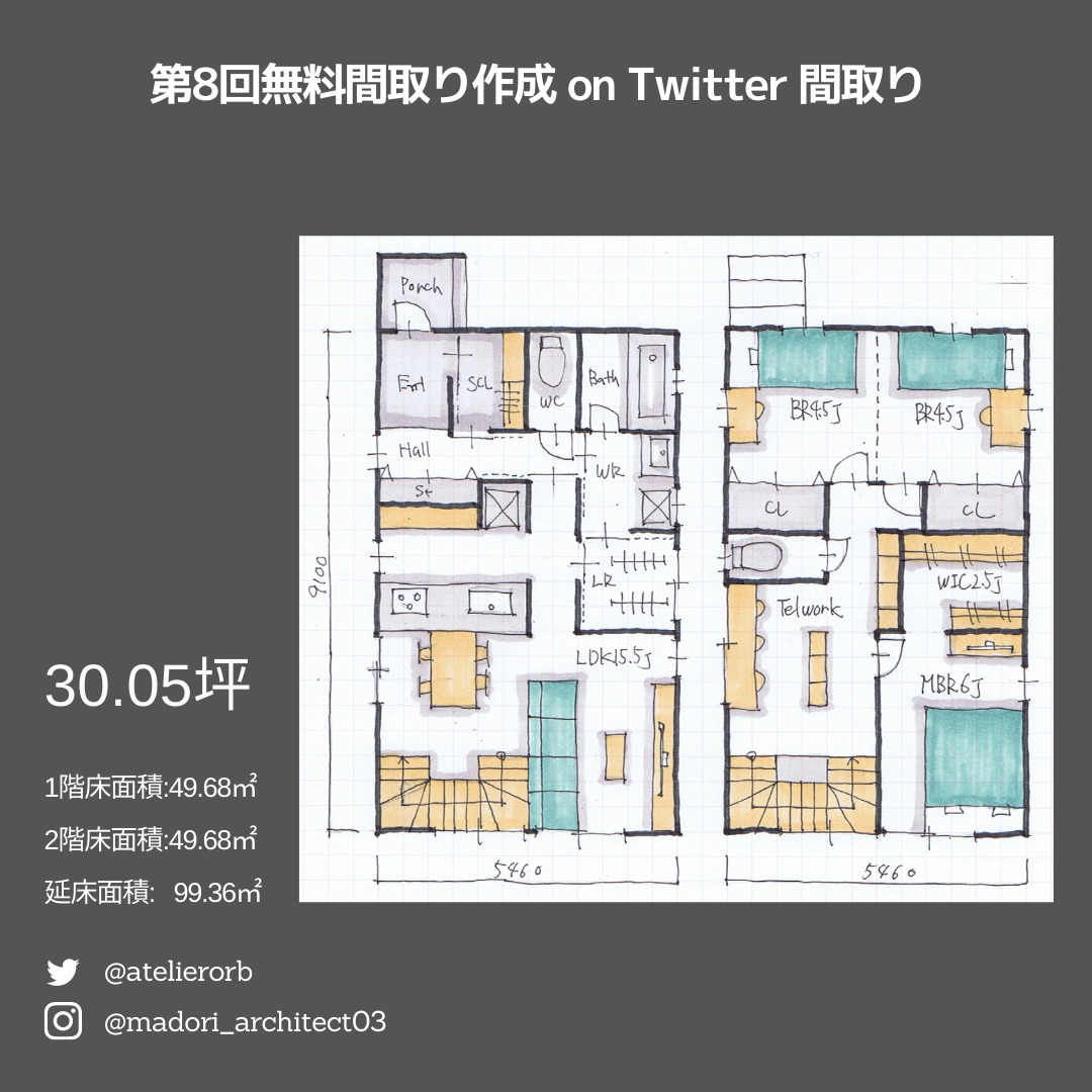 第8回無料間取り作成onTwitter間取り図