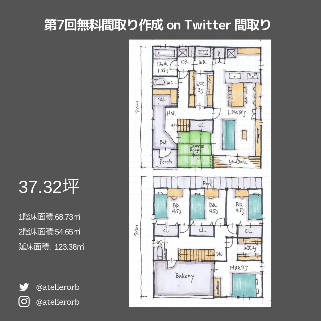 第7回無料間取り作成onTwitter間取り図