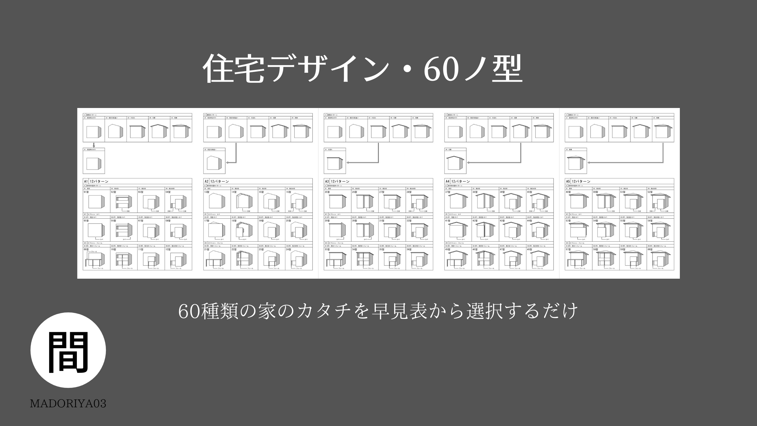 デザイン住宅・60ノ型