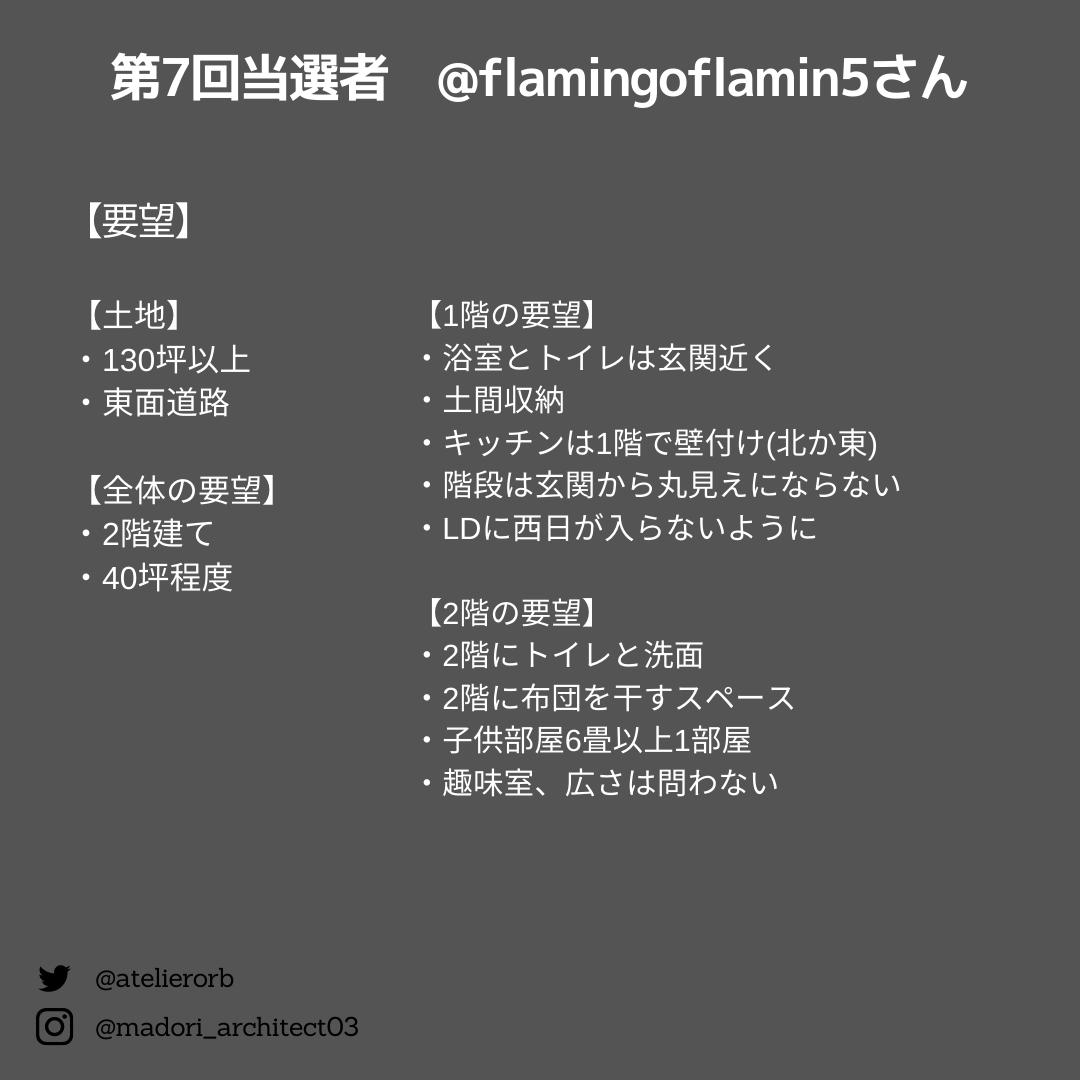 第7回無料間取り作成onInstagram要望